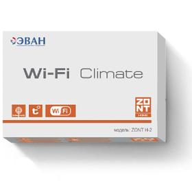 Wi-Fi термостат ZONT H-2